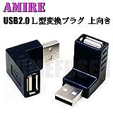 あい・くりっくオリジナル AMIRE アミレ USB方向転換プラグ 上向きL型・オス-メス USB2.0対応