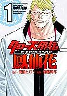 クローズ外伝 鳳仙花 the beginning of HOUSEN 第01巻