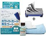 めくれるラーフル付き ホワイトボード再生コート15mlコーティングキット