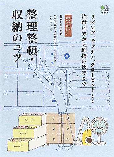[知っておきたいシリーズ] 整理整頓・収納のコツ (これだけは知っておきたい 暮らしの便利帖)