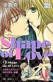 Shape of Love プチデザ(2) お水でみつけた本気の恋 (デザートコミックス)