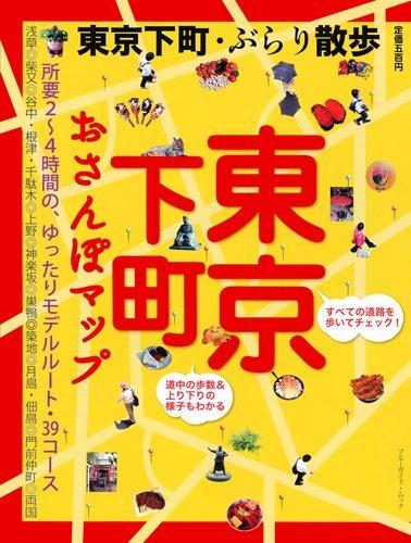 東京下町おさんぽマップ (ブルーガイド・ムック)の詳細を見る