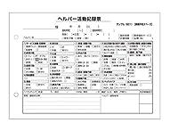 介護記録用紙 ヘルパー活動記録票(801) A5サイズ 2枚複写 50組×50冊【事業所名印刷付き】