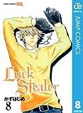 Luck Stealer 8 (ジャンプコミックスDIGITAL)