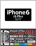 iPhone 6 / 6 Plus Perfect Manual au対応版
