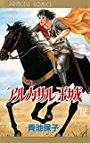 アルカサル-王城- 12 (プリンセス・コミックス)