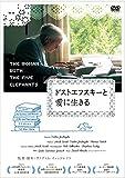 ドストエフスキーと愛に生きる[DVD]