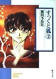 すっくと狐 (2) (ソノラマコミック文庫)