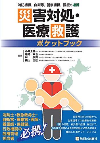 災害対処・医療救護ポケットブック
