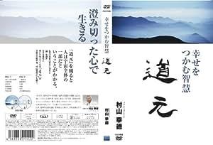 幸せをつかむ智慧 道元 [DVD]