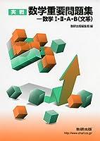 実戦 数学重要問題集−数学I・II・A・B(文系)