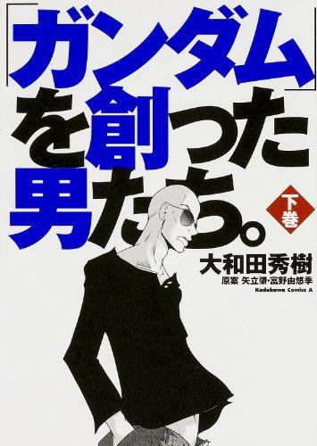 「ガンダム」を創った男たち。 下巻 (カドカワコミックス・エース)の詳細を見る