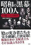 昭和の「黒幕」100人 ~「巨魁」たちの時代 画像