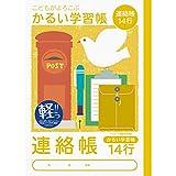 ナカバヤシ かるい学習帳 ロジカルエアー 連絡帳 14行 NB51-R14