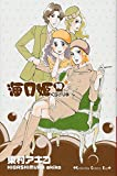 海月姫(10) (KC KISS)