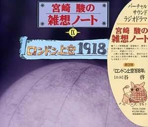 宮崎駿の雑想ノート ロンドン上空1918年
