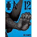 亜人(12) (アフタヌーンコミックス)