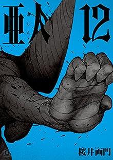 Ajin (亜人) 01-12