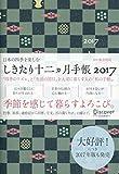 しきたり十二ヵ月手帳 2017