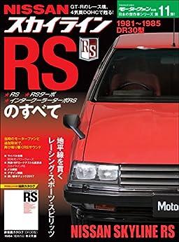 [三栄書房]のニューモデル速報 歴代シリーズ スカイラインRSのすべて