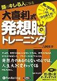 [オーディオブックCD] 頭のキレる人になる大喜利式発想脳トレーニング (<CD>) (<CD>)