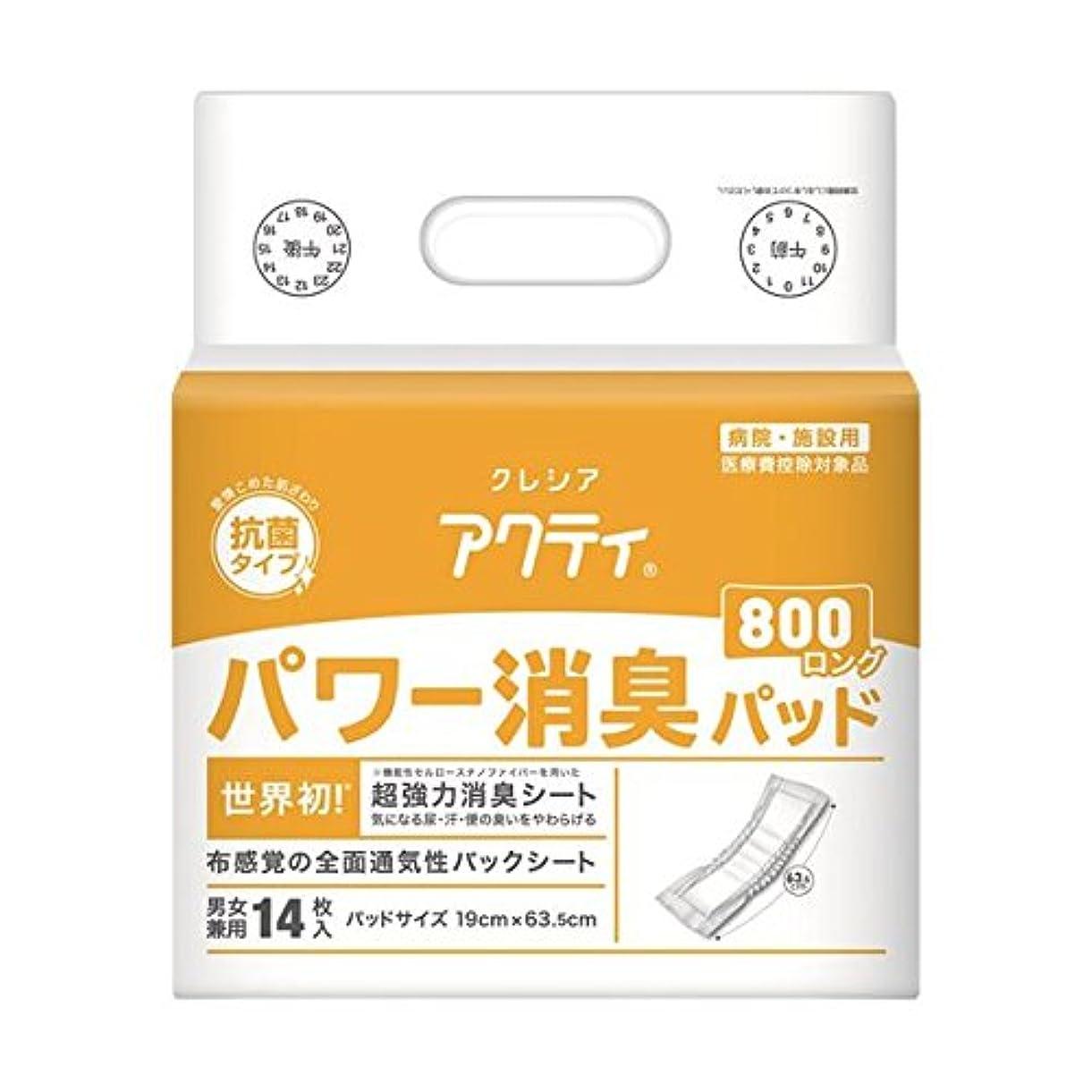 殺します慢性的マラドロイト(業務用10セット) 日本製紙クレシア アクティ パワー消臭パッド800ロング 14枚 ダイエット 健康 衛生用品 おむつ パンツ 14067381 [並行輸入品]