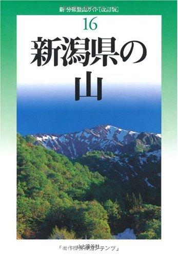 改訂版 新潟県の山 (新・分県登山ガイド 改訂版)