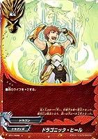 バディファイト 第1弾BT01/049ドラゴニック・ヒール/魔法/ドラゴンW/上