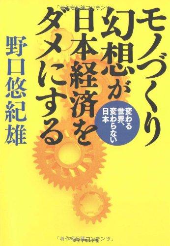 モノづくり幻想が日本経済をダメにする―変わる世界、変わらない日本の詳細を見る