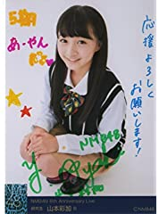 NMB48 6th Anniversary Live 6周年 会場生写真 直筆サイン  山本 彩加