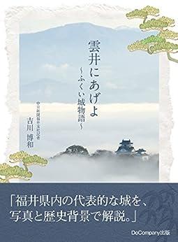 [吉川博和]の雲井にあげよ~ふくい城物語~ (BoBoBooks)