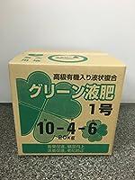 有機入り液肥 グリーン10-4-6 20㎏