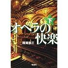 オペラの快楽(下巻) (宝島社文庫)