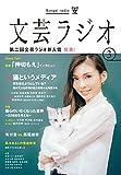 文芸ラジオ 3号
