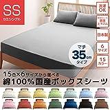 BOXシーツ(ベッドカバー) セミシングル 90×200×35cm /ボックスシーツ (日本製) マンダリンオレンジ cbss90-01-A-13