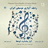 National Vocal Radifs of Iranian Music Vol. 11 (Avaz-e Bayat-e Kord & Abouata) [並行輸入品]