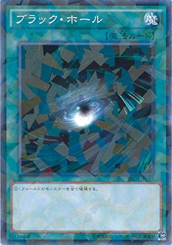 遊戯王カード SPDS-JP042 ブラック・ホール(パラレル)遊☆戯☆王ARC-V [デステニー・ソルジャーズ]