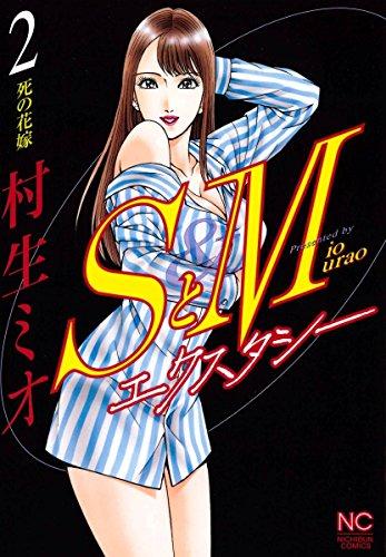 SとM エクスタシー(2) (ニチブンコミックス)
