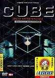 CUBE キューブ(買っ得THE1800) [DVD]