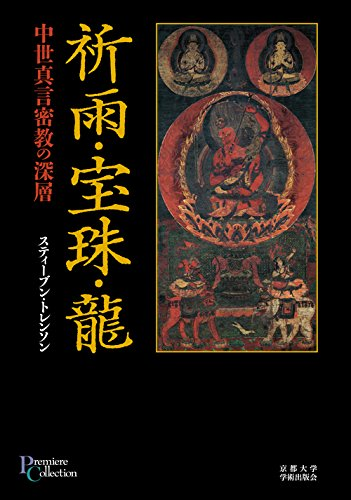 祈雨・宝珠・龍: 中世真言密教の深層 (プリミエ・コレクション)