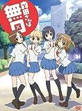 森田さんは無口 OVA版 [DVD]