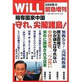 WiLL(ウィル)10年11月号緊急増刊 侵略国家中国 守れ、尖閣諸島!