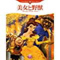 ディズニープリンセス プレミアム コレクション 美女と野獣 (ディズニー物語絵本)