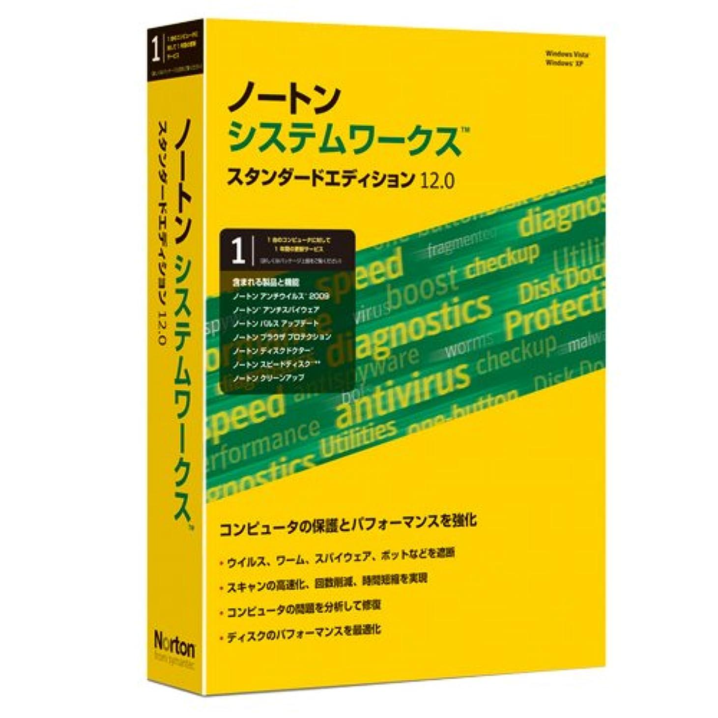 柱叱る薬局Norton SystemWorks 12.0