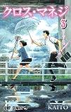 クロス・マネジ 3 (ジャンプコミックス)