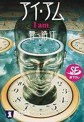 アイ・アム I am. (祥伝社文庫)