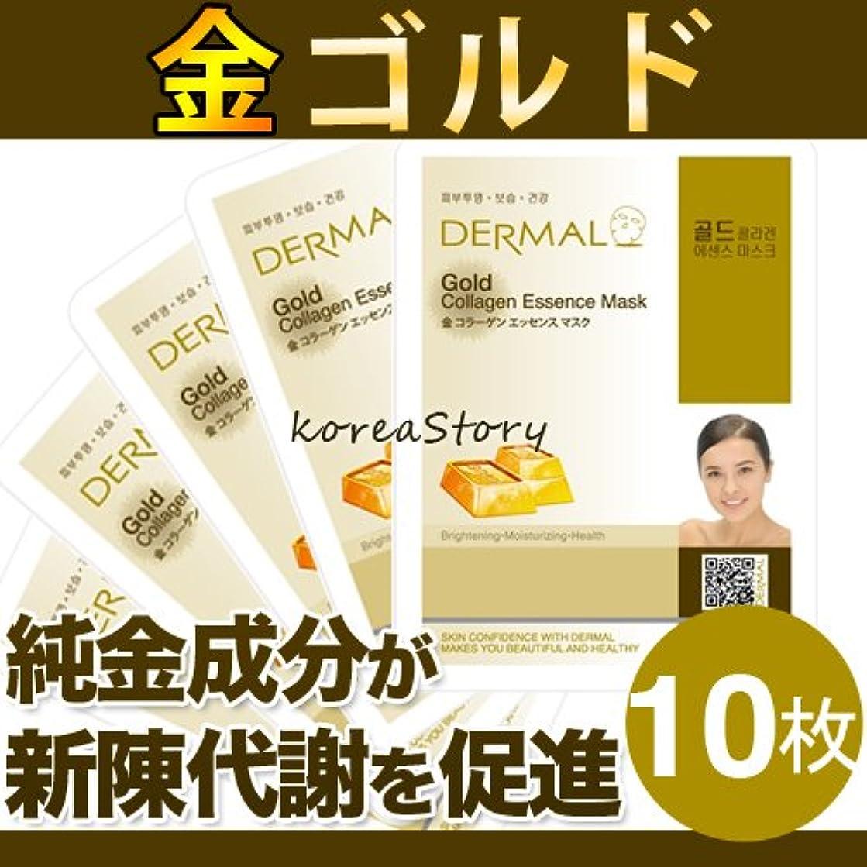 ゴールデンリマダッシュ?コリアストーリー【韓国コスメ】DERMAL(ダーマル)金 Gold?シートマスク(10枚入)