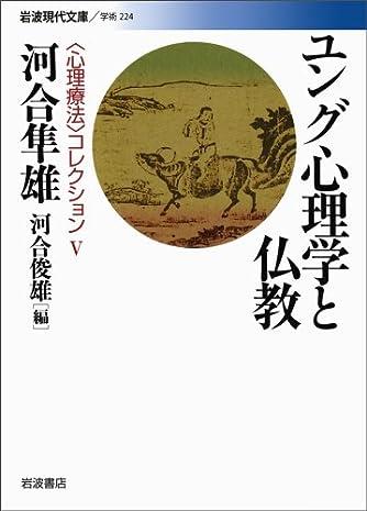 ユング心理学と仏教 (岩波現代文庫 〈心理療法〉コレクション V)