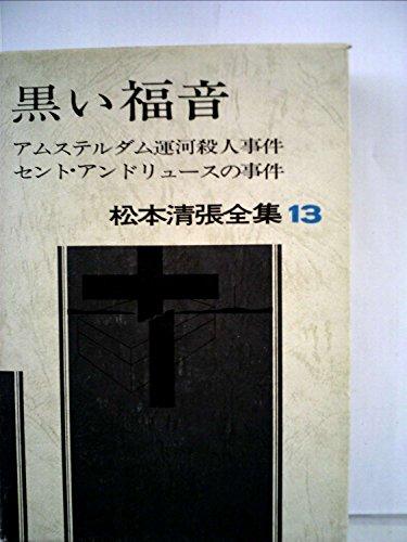 松本清張全集〈13〉黒い福音,アムステルダム運河殺人事件,セント・アンドリュースの事件,「ス (1972年)