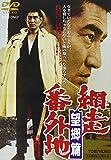 網走番外地 望郷篇 [DVD]